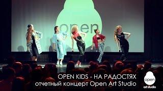 Open Kids - На радостях  Ежегодный отчетный концерт