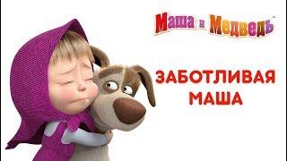Маша и Медведь - Маша как Мама!