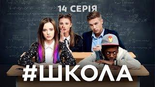 Школа. 14 серія