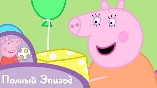 Свинка Пеппа - S01 E21 День рождения мамы-свинки