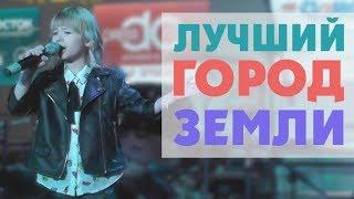 Ярослава Дегтярёва  Лучший город Земли (ТЦ Варшавский, Москва, 23.12.2016)