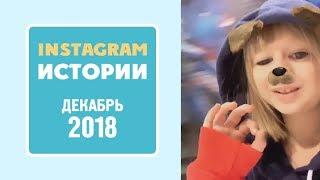 Ярослава - Instagram Истории, декабрь 2018