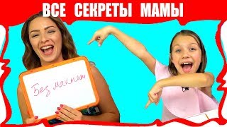 МАМА РАСКРЫВАЕТ ВСЕ СВОИ СЕКРЕТЫ Челлендж - Вики Шоу