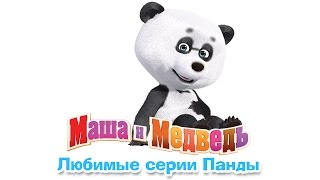Маша и Медведь - Любимые серии Панды (Сборник мультфильмов)