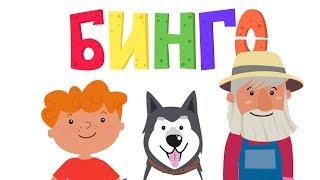BINGO song - Собака БИНГО - Nursery Rhymes & Kids Songs