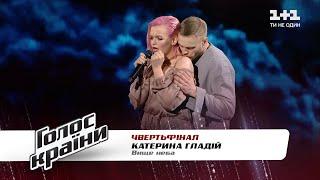 Екатерина Гладий Вище неба четвертьфинал Голос страны 11