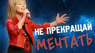 Ярослава Дегтярёва - Не прекращай мечтать (Премьера песни, Live)