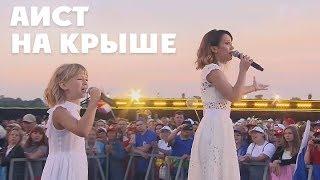 Ярослава Дегтярёва и Валентина Бирюкова. Аист на крыше
