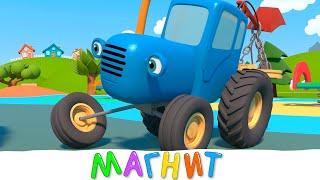 Синии трактор на детскои площадке - Магнит - Мультфильмы для детей малышей