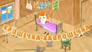 Машины сказки - Крошечка-Хаврошечка (Серия 11)