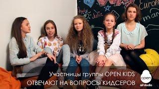 Участницы группы Open Kids отвечают на вопросы Кидсеров -