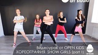OPEN KIDS - Show Girls официальный видео-урок по хореографии из клипа -