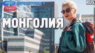 Монголия Орёл и Решка. Перезагрузка-3
