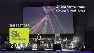 Venus - Инновационный центр Сколково 2018