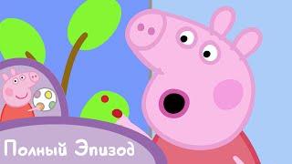Свинка Пеппа - S02 E28 Рисование