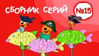 Три Кота Новый Сборник серий 15 Мультфильмы для детей Серии 141-150