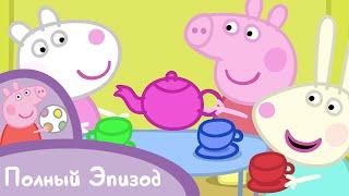 Свинка Пеппа - S02 E32 Домики