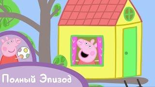 Свинка Пеппа - S01 E37 Домик на дереве