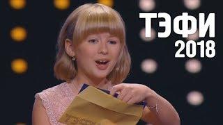 Ярослава Дегтярёва на церемонии вручения премии ТЭФИ-2018