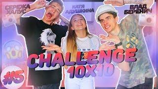 10x10 В ГОСТИ К ХАЛБЕРАМ