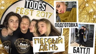 TODES FEST 2017 ПодготовкаБаттлПервый день