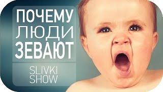 Почему люди зевают? SLIVKI SHOW