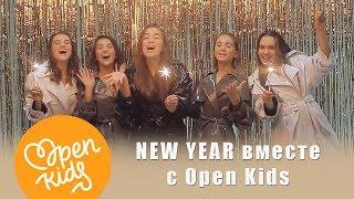 Что хотят и о чём мечтают Open Kids на Новый год?