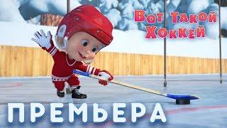 Маша и Медведь - Вот такой хоккей (Серия 71) Премьера!