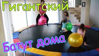 Гигантскии Батут дома и надувные шары