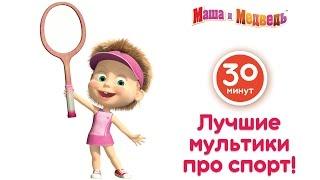 Маша и Медведь - Лучшие мультфильмы про спорт с Машей