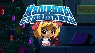 Машкины Страшилки: Кошмарное поверие о новогодних стишках (5 серия)