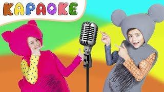 Сборник Караоке песен для Детей - Поем с Кукутиками