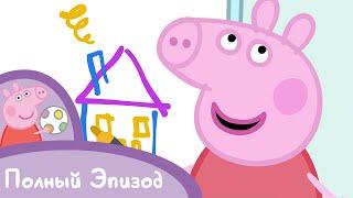 Свинка Пеппа - S02 E22 На работе у папы Свина
