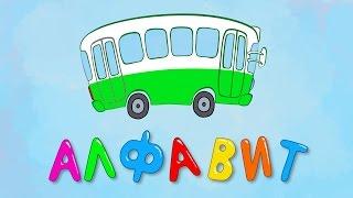 АЛФАВИТ - Развивающая песенка для изучения букв русского алфавита