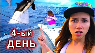 В МОРЕ 24 ЧАСА ЧЕЛЛЕНДЖ В ШТОРМ Четвертый День -  Elli Di