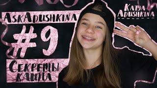 AskAdushkina #9   Секреты клипа
