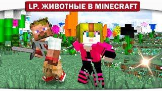 ч.02 - НАШЛИ СЕКРЕТНЫЙ БИОМ ЦВЕТЫ МУТАНТЫ - Lp. Животные в Minecraft