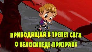 Машкины Страшилки - Сага о велосипеде - призраке (Эпизод 17)