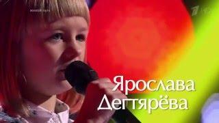 Ярослава Дегтярёва - Кукушка (Поединки, Голос.Дети-3)