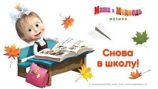 Маша и Медведь - Скоро в школу (лучшие серии)