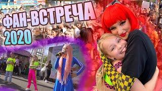 Фан встреча Milana Star & Милана Филимонова / Спели свои хиты и новые песни / Лиза Анохина