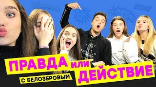 Правда или Действие  Open Kids VS Женя Белозеров