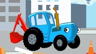 ЭКСКАВАТОР - Развивающая веселая детская песенка про трактор и строительную технику