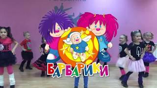 Танец малышей - Барбарики