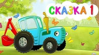ПТИЧКА - Сказка 1 - Синий трактор Гоша рассказывает историю для малышей