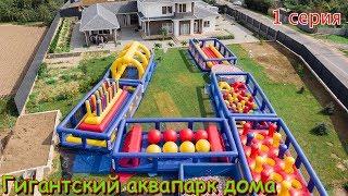 Аквапарк Ниндзя дома DIY.  Гигантская горка и Бассейн с шариками - 1 серия