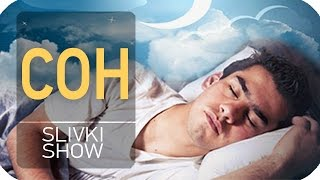 Почему мы спим? SLIVKI SHOW
