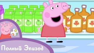 Свинка Пеппа - S01 E49 Супермаркет