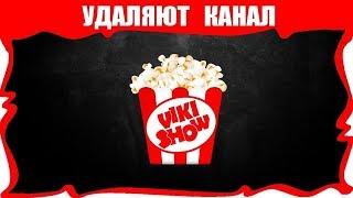 ЮТУБ УДАЛИЛ канал ВИКИ ШОУ. За что заблокировали Viki Show
