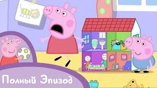 Свинка Пеппа - S01 E47 Тоненькие ножки